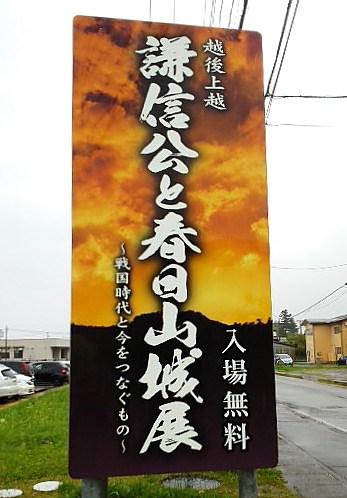 0523春日山01.jpg