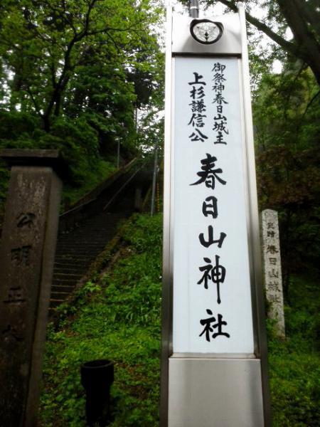 0523春日山14.jpg