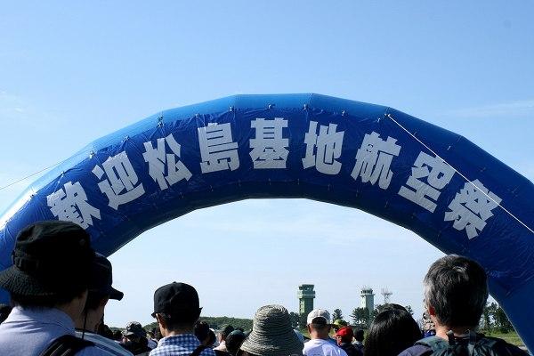 0903航空祭02.jpg