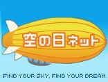 空の日ロゴ.jpg