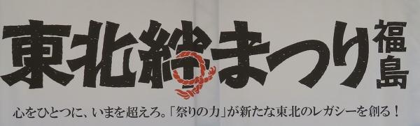 0608絆祭り01.jpg